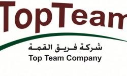 شركة فريق القمة
