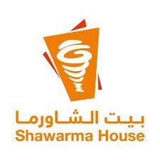 بيت الشاورما